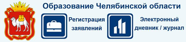 Образование Челябинской области