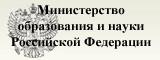 Баннер официального сайта Министерства образования и науки Российской Федерации