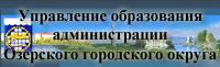 Управление образования администрации Озерского городского округа Челябинской области