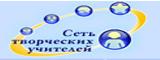 Баннер официального сайта Сеть творческих учителей