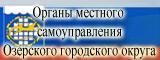 Баннер официального сайта Озерского городского округа