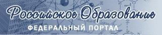 Баннер официального сайта Федеральный портал  Российское образование