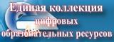 Баннер официального сайта Единая коллекция цифровых образовательных ресурсов