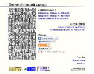 Психологический словарь