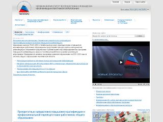 Челябинский институт подготовки и повышения квалификации