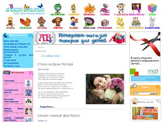 Сайт для всей семьи Дошкольник