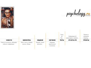 Психология на русском языке