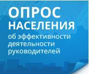 Опрос населения о деятельности органов местного самоуправления